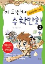 어드벤처 수학만화 2 (마법세계로가다)