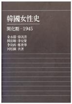 한국여성사(개화기-1945)