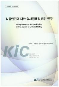 식품안전에 대한 형사정책적 방안 연구