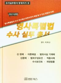 형사특별법 수사실무총서(2021)