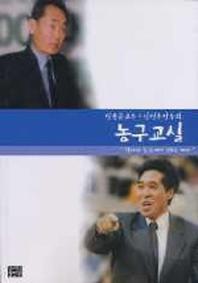 김동규 교수와 신선우 감독의 농구교실
