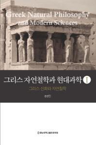그리스 자연철학과 현대과학. 1: 그리스 신화와 자연철학
