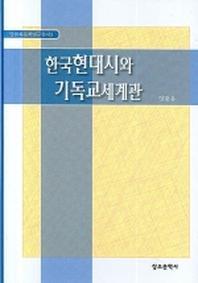 한국현대시와 기독교세계관