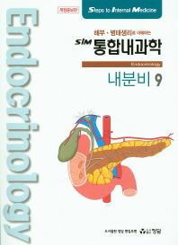 해부 병태생리로 이해하는 SIM 통합내과학. 9: 내분비