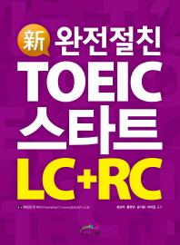신 완전절친 TOEIC 스타트 LC+RC
