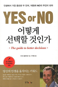 YES or NO 어떻게 선택할 것인가