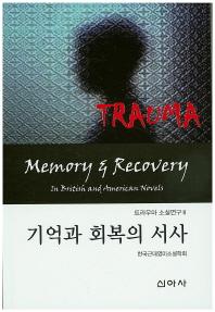 기억과 회복의 서사