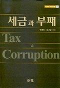 세금과 부패