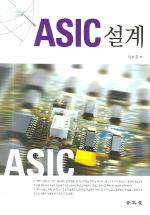 ASIC 설계