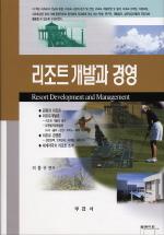 리조트 개발과 경영