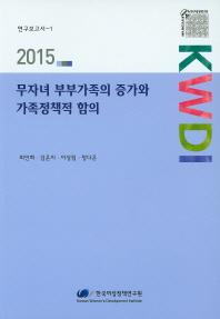 무자녀 부부가족의 증가와 가족정책적 함의(2015)