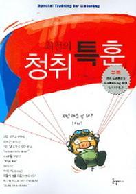 최철의 청취 특훈 (CD-ROM 포함)