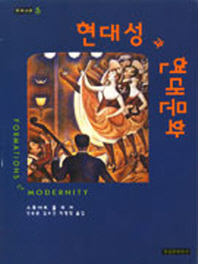 현대성과 현대문화 (합정본)