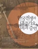 한국전쟁과 대중가요 기록과 증언