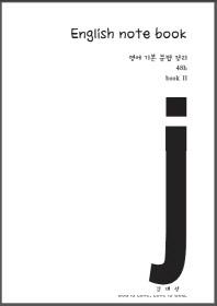 English note book. 2: 영어 기본 문법 정리