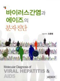 바이러스간염과 에이즈의 분자진단