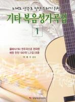 노래로 연주로 찬양드리기 위한 기타복음성가곡집. 1
