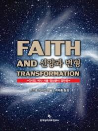 신앙과 변형