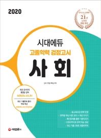 시대에듀 고졸학력 검정고시 사회(2020)