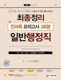 일반행정직 최종정리 전과목 모의고사(9급 공무원)(2021)