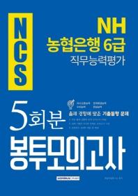 NCS NH농협은행 6급 직무능력평가 봉투모의고사(5회분)(2019 하반기)