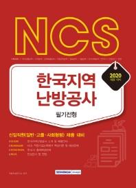 NCS 한국지역난방공사 필기전형(2020)