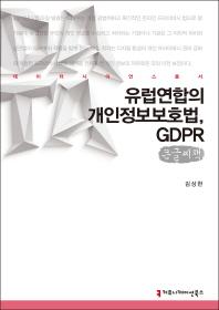 유럽연합의 개인정보보호법, GDPR(큰글씨책)