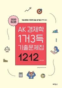 AK 경제학 1거3득 기출문제집 1212(2020)