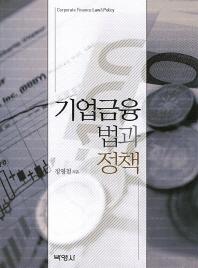기업금융법과 정책