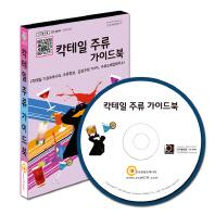 칵테일 주류 가이드북(CD)