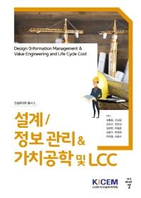 설계 정보 관리 가치공학 및 LCC