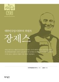 장제스(한국의독립운동가들 98)