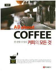 커피의 모든것