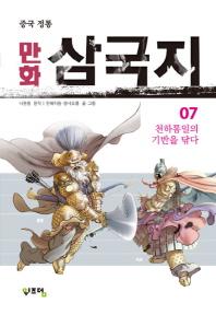 중국 정통 만화 삼국지. 7
