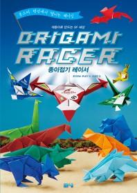 종이접기 레이서(Origami Racer)