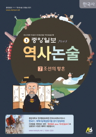 중앙일보 Plus 역사논술. 7: 조선의 황혼