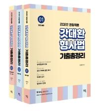 2022 갓대환 형사법 기출총정리