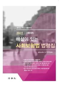 2022 해설이 있는 사회보험법 법령집