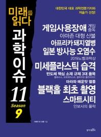 과학이슈 11 Season. 9