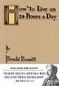 하루 24시간 어떻게 살 것인가(초판본)(1910년 오리지널 초판본 표지디자인)