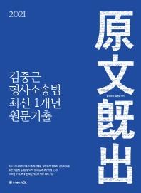 ACL 김중근 형사소송법 최신 1개년 원문기출(2021)