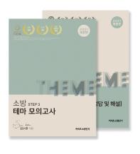 김수환 소방영어 테마 모의고사 Step 3(2021)