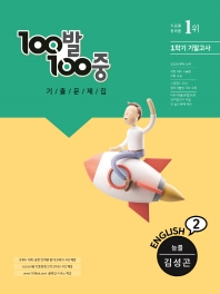 100발 100중 중학 영어 2-1 기말고사 기출문제집(능률 김성곤)(2021)