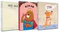 초등 1학년 추천 Best 북극곰 그림책 세트(2020)