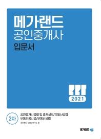 메가랜드 공인중개사 2차 입문서(2021)