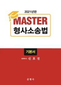 Master 형사소송법 기본서(2021)