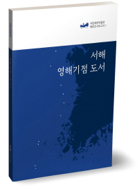 서해 영해기점 도서