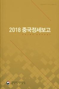 2018 중국정세보고