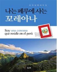 나는 페루에 사는 꼬레아니
