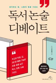 독서논술 디베이트